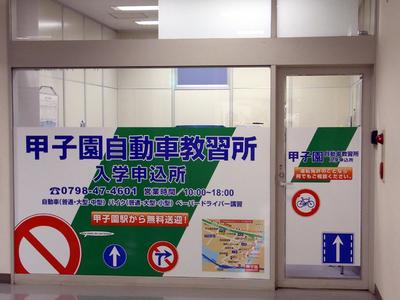 甲子園駅前申込所20100422A.jpg