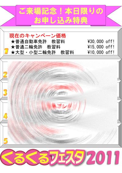 POP 当日入校特典2011.jpg