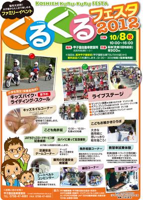 201209くるくる告知.jpg