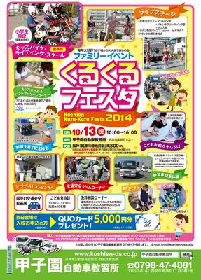 2014 くるくるフェスタ ポスター.jpg