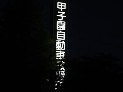 20170831F.jpg